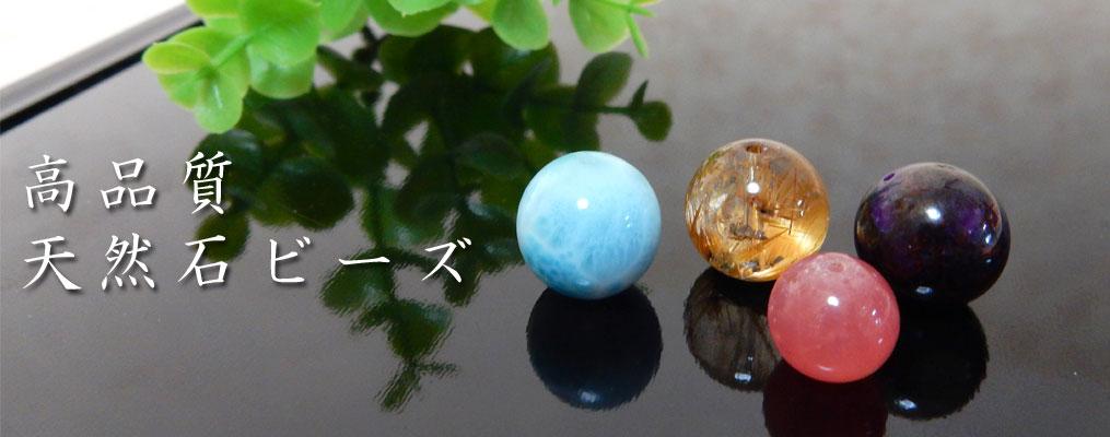 高品質天然石ビーズ特集