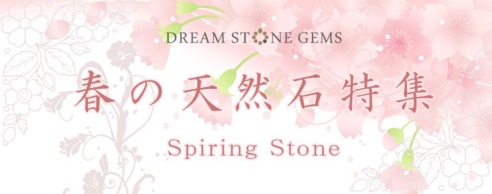 春の天然石特集!