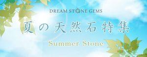 夏の天然石特集♪