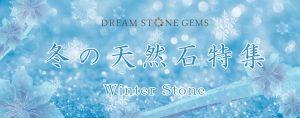 冬の天然石特集!